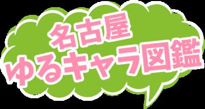 名古屋ゆるキャラ図鑑